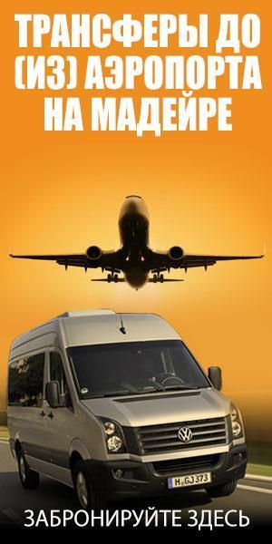 Услуги трансфера из аэропорта на Мадейре